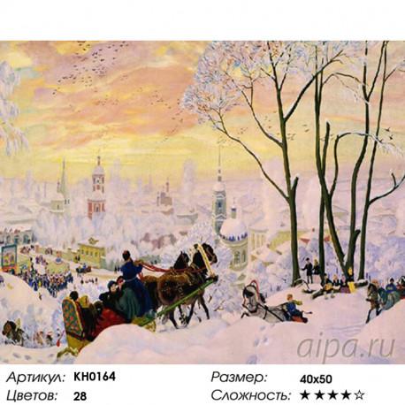 Количество цветов и сложность Широкая масленица Раскраска картина по номерам на холсте KH0164