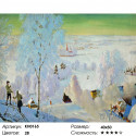 Лыжники Раскраска картина по номерам на холсте