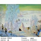 Количество цветов и сложность Лыжники Раскраска картина по номерам на холсте KH0165
