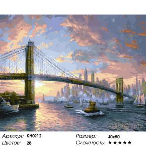 Количество цветов и сложность Рассвет над Нью-Йорком Раскраска картина по номерам на холсте KH0212