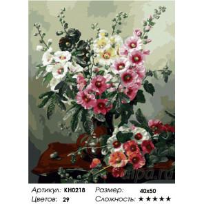 Количество цветов и сложность Букет мальвы Раскраска картина по номерам на холсте KH0218