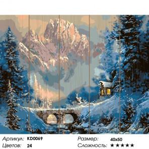 Количество цветов и сложность Зима в горах Картина по номерам на дереве KD0069