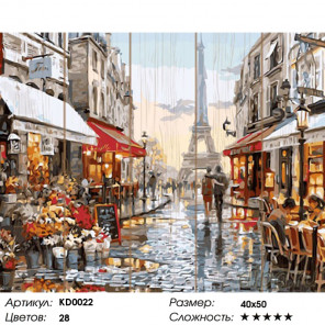 Количество цветов и сложность Окно в Париж Картина по номерам на дереве KD0022