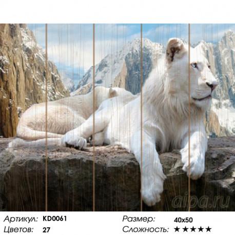 Количество цветов и сложность Белый лев Картина по номерам на дереве KD0061