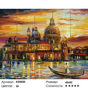 Количество цветов и сложность Золотое небо Венеции Картина по номерам на дереве KD0030