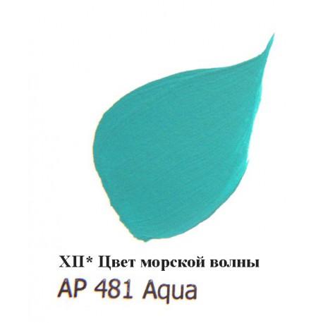 481 Морской волны цвет ХП Акриловая краска FolkArt Plaid