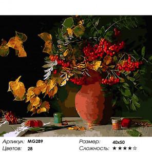 Количество цветов и сложность Рябиновый букет Раскраска картина по номерам на холсте MG289