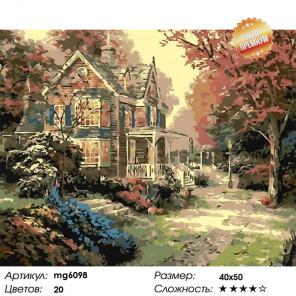 Волшебный домик Раскраска картина по номерам на холсте