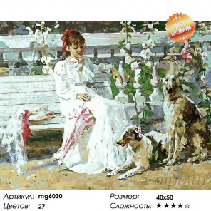 Количество цветов и сложность Отдых в парке Раскраска картина по номерам на холсте MG6030