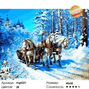 Тройка лошадей Раскраска картина по номерам на холсте