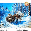 Количество цветов и сложность Тройка лошадей Раскраска картина по номерам на холсте MG6221