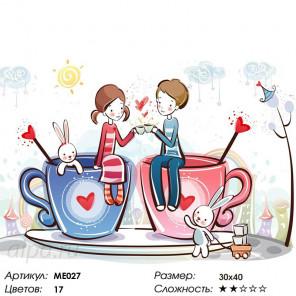 Чашечка любви Раскраска картина по номерам на холсте