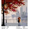 Количество цветов и сложность Осень в городе Раскраска картина по номерам на холсте AB05
