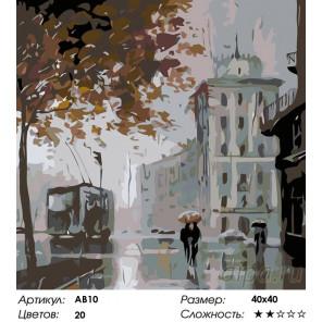 Количество цветов и сложность Питерская осень Раскраска картина по номерам на холсте AB10