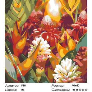 Количество цветов и сложность Огненные цветы Раскраска картина по номерам на холсте F18