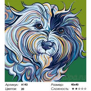 Количество цветов и сложность Преданный взгляд Раскраска картина по номерам на холсте A143