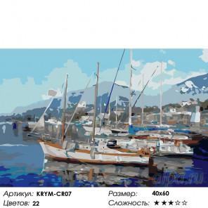 Количество цветов и сложность Корабли у причала Раскраска картина по номерам на холсте KRYM-CR07