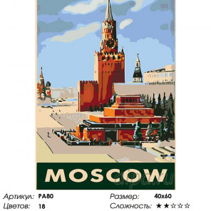 Москва Раскраска картина по номерам на холсте PA80