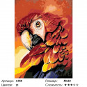 Количество цветов и сложность Огненный попугай Раскраска картина по номерам на холсте A358