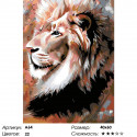 Количество цветов и сложность Портрет льва Раскраска картина по номерам на холсте A64