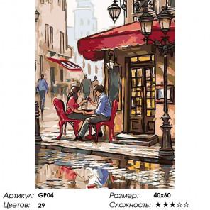 Количество цветов и сложность Свидание в кафе Раскраска картина по номерам на холсте GP04
