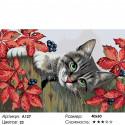 Количество цветов и сложность Сосед по даче Раскраска картина по номерам на холсте A127