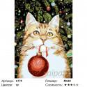 Количество цветов и сложность Новогодний котик Раскраска картина по номерам на холсте A175