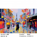 Количество цветов и сложность Яркий Париж Раскраска картина по номерам на холсте FR05