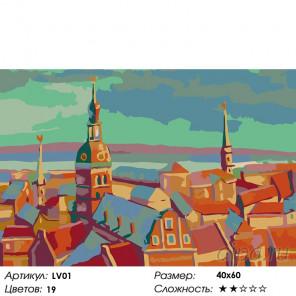 Количество цветов и сложность Закат в городе Раскраска картина по номерам на холсте LV01