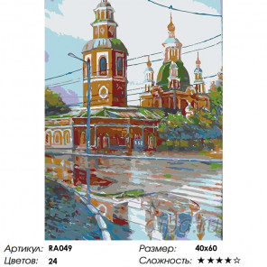 Количество цветов и сложность Церковь на углу Раскраска картина по номерам на холсте RA049