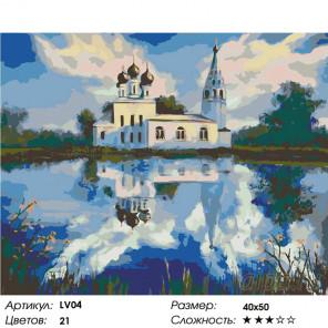 Количество цветов и сложность Церковь у озера Раскраска картина по номерам на холсте LV04