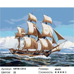 Количество цветов и сложность Попутного ветра! Раскраска картина по номерам на холсте KRYM-CR12