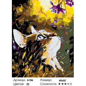 Количество цветов и сложность Аромат цветов Раскраска картина по номерам на холсте A186