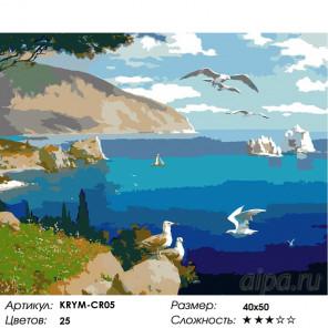 Количество цветов и сложность Полет чаек Раскраска картина по номерам на холсте KRYM-CR05