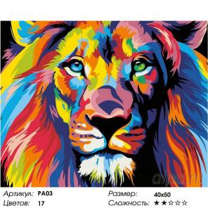 Количество цветов и сложность Радужный лев Раскраска картина по номерам на холсте PA03