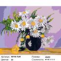 Количество цветов и сложность Букет ромашек Раскраска картина по номерам на холсте KRYM-FL04