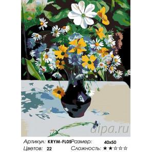 Летний букет Раскраска картина по номерам на холсте KRYM-FL05