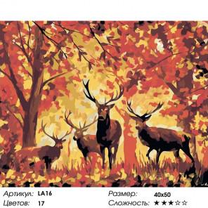 Олени в осеннем лесу Раскраска картина по номерам на холсте LA16