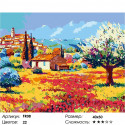 Количество цветов и сложность Яркий Прованс Раскраска картина по номерам на холсте FR08