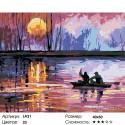 Количество цветов и сложность Двое в лодке Раскраска картина по номерам на холсте LA21