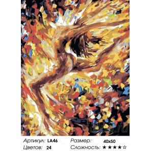 Количество цветов и сложность Хореография Раскраска картина по номерам на холсте LA46