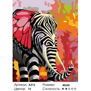 Полосатый слон Раскраска картина по номерам на холсте A212