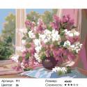 Сирень на окне Раскраска картина по номерам на холсте