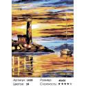 Маяк Раскраска картина по номерам на холсте