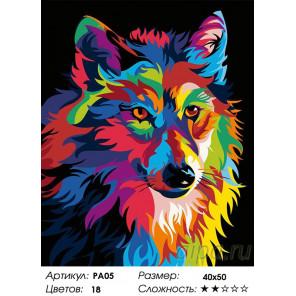 Количество цветов и сложность Радужный волк Раскраска картина по номерам на холсте PA05