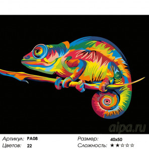 Количество цветов и сложность Радужный хамелеон Раскраска картина по номерам на холсте PA08