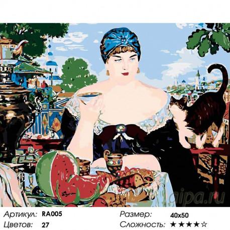 Количество цветов и сложность Купчиха за чаем Раскраска картина по номерам на холсте RA005
