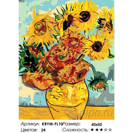 Количество цветов и сложность Подсолнухи Раскраска картина по номерам на холсте KRYM-FL10