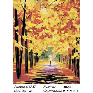 Золотая аллея Раскраска картина по номерам на холсте LA17