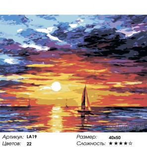 Количество цветов и сложность Паруса на закате Раскраска картина по номерам на холсте LA19